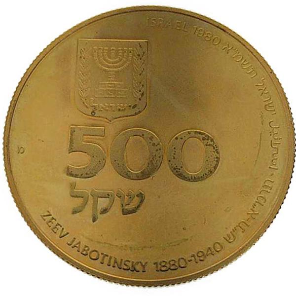 1980年 500NIS 金貨 ゼエヴ・ジャボチンスキー(Zeev Jabotinsky)記念メダル 金貨幣(Gold Coin) 金貨 500シェケル K21.6(21.6金)