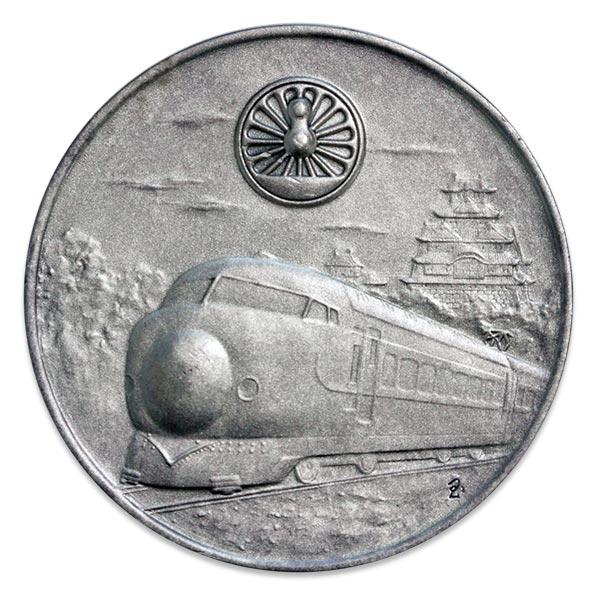 山陽新幹線開通記念 純銀メダル銀貨 Sv1000(純銀・シルバー1000)