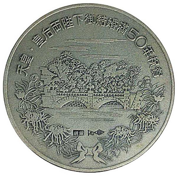 天皇皇后両陛下御結婚満50年祝賀 昭和49年 奉祝・金婚式記念銀貨 Sv1000(純銀・シルバー1000)