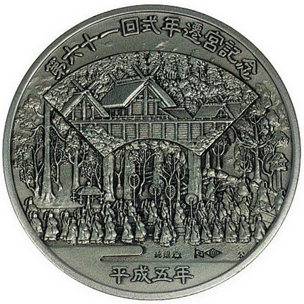 第61回伊勢神宮弐年御遷宮公式記念銀メダル Sv1000(純銀・シルバー1000)