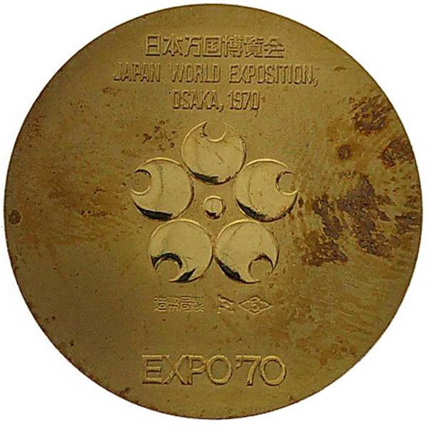 日本万国博覧会 1970年 大阪万博 記念メダル(EXPO'70)金メダル K18(18金)