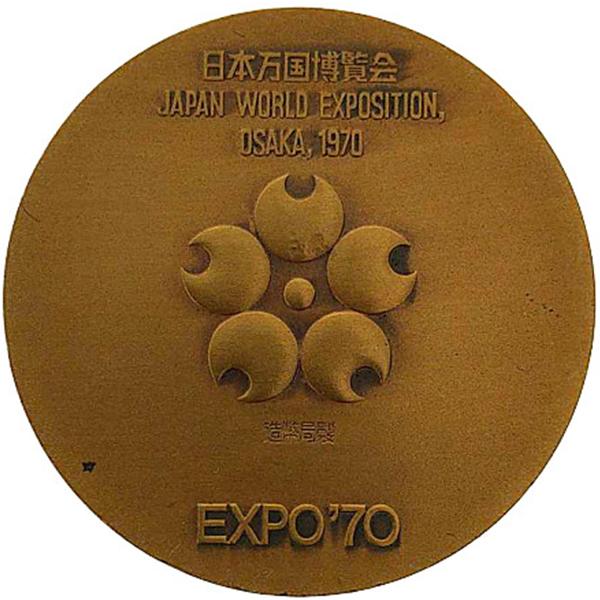 日本万国博覧会 1970年 大阪万博 記念メダル(EXPO'70)白銅貨