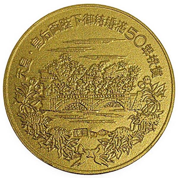 天皇皇后両陛下御結婚満50年祝賀 昭和49年 奉祝・金婚式記念金メダル K24(純金・24金)