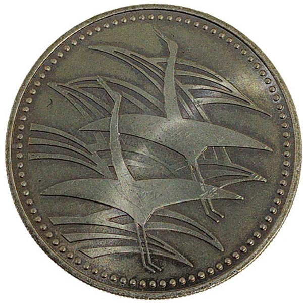 皇太子殿下御成婚記念白銅貨 500円