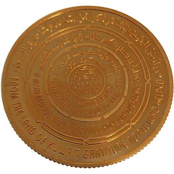 クウェート 州 解放 1周年 記念金貨 50ディナール K22(22金)