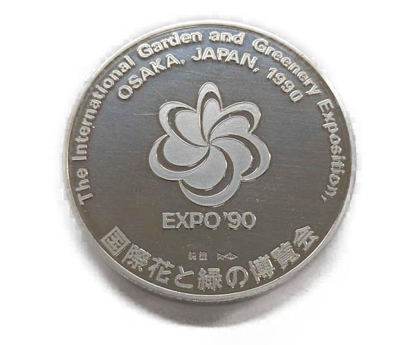 大阪万博 EXPO90 国際花と緑の博覧会公式記念純銀メダル Sv1000(純銀・シルバー1000)