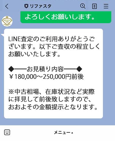 17ac32fe2047 簡単LINE(ライン)査定!すぐに見積り可能! | リファウンデーション
