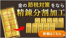 金の精錬分割加工
