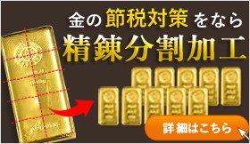 金の精錬分割サービス