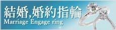 結婚指輪・婚約指輪の買取